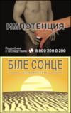БIЛЕ СОНЦЕ КЛАССИЧЕСКИЕ