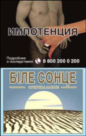 БIЛЕ СОНЦЕ ОРИГИНАЛЬНЫЕ