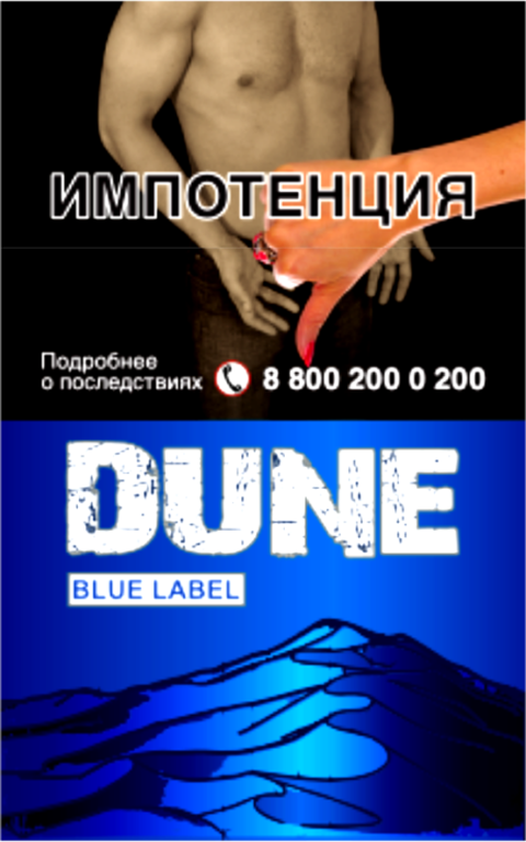 DUNE BLUE LABEL