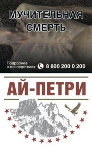 АЙ-ПЕТРИ КРАСНЫЕ
