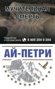 АЙ-ПЕТРИ СИНИЕ