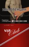 VIP CLUB LUXURY RED